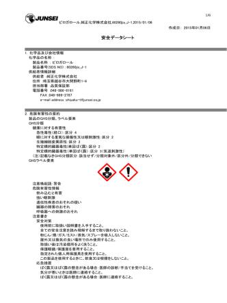 (M)SDS - 純正化学株式会社 製品検索・MSDS検索