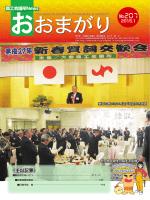 商工会議所 News 1月号