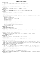 第139回簿記検定試験 受験案内