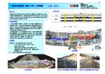 徳定トンネル工事予定 [868KB pdfファイル]