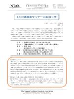 本間氏の講演会案内(20150120) - NPO法人 日本テクニカルアナリスト
