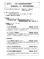 林業技術センター研究成果発表会