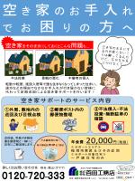 空家サポート - 百田工務店