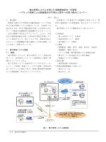 集中管理システムを用いた消融雪施設の一元管理 ~ブロック制御による