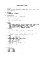 業務処理要領(PDF 88KB)