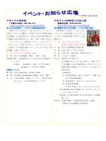 県立博物館・美術館・生涯学習・体育関連施設のイベント情報