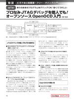 プロなみJTAGデバッグを個人でも! オープンソースOpenOCD入門