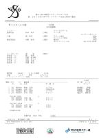男子45~49歳 - 野沢温泉スキー場