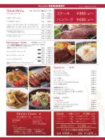 ディナーメニュー(PDF) - ステーキ カフェ ケネディ