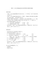 仕様書(pdf) - 二戸市教育委員会