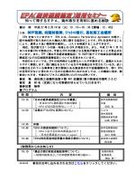 EPA(経済連携協定)活用セミナーの開催について(高松会場)