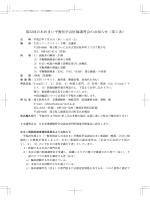 第32回日本めまい平衡医学会医師講習会のお知らせ(第1次)