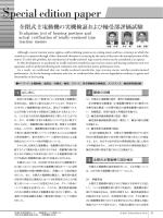 全閉式主電動機の実機検証および軸受部評価試験