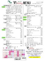 TEL/FAX:0139-56-1115 - ぱんや Becky