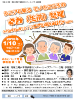 講座ちらし[PDF:1MB] - 港区男女平等参画センターリーブラ