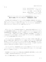 新ホテル名称を「ザ・プリンスギャラリー 東京紀尾井町」に決定