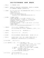 佐賀大学医学部附属病院 薬剤師 募集要項