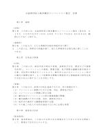公益財団法人岐阜観光コンベンション協会 定款