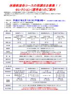 体操選手養成コース - 戸田市スポーツセンター