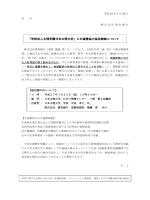 「学校法人文理学園日本文理大学」との連携協力協定締結