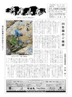 迎春 - 兵庫県山岳連盟