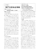 神戸市感染症情報