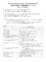 開催概要(PDF) - 東京大学医学部在宅医療学拠点