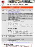 IPOセミナー in 大阪のご案内