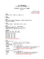 大会要項 - 日本スケート連盟