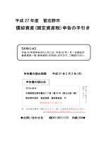 償却資産(固定資産税)申告の手引き