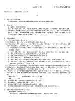 入札公告 2 月 3 日(火曜)迄 - 独立行政法人 労働政策研究・研修機構