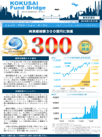 純資産総額300億円に到達(PDF 820kb)