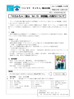 「ロカルちゃ!富山 Vol.15 映画編」の発行について