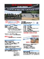 フライヤー - 関西BMX競技連盟KBU