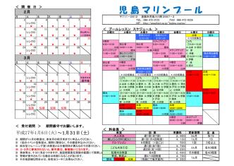 10・11月予定表(PDF)