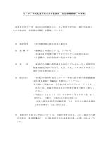 小・中・特別支援学校の非常勤講師(初任教員研修)の募集 県