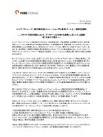 ピュア・ストレージ、新日鉄住金ソリューションズと販売パートナー契約を締結