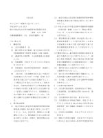 政府調達27第16号 - 防災科学技術研究所