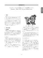 ホソカワ/マイクロUMPユニバーサル粉砕システム