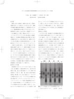 57 ダイズ共存細菌の群集構造解析における LNA