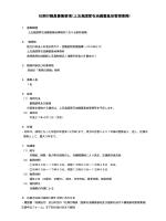 任期付職員募集要項(上五島国家石油備蓄基地管理業務)