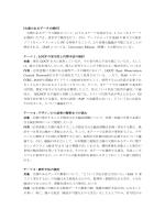 資料(PDF形式