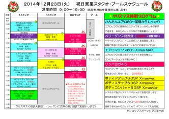 2014年12月23日(火) 祝日営業スタジオ・プールスケジュール