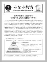 平成26年7月号(PDF 約702KB)