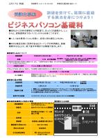 ビジネスパソコン基礎科 - 志木サテライトオフィス・ビジネスセンター