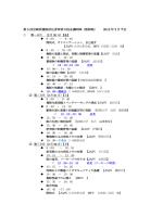第 5 回宮崎県養豚初任者研修日程&講師陣(敬称略) 2015年 2 月予定