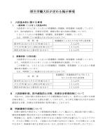 ダウンロード (PDFファイル)
