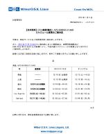 【北米西岸】CC3航路 APL KOREA V.185E(NO.2)