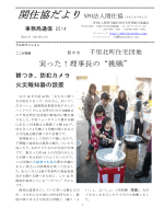 2014年12月の「関住協だより」を掲載