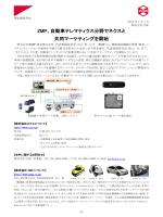 ZMP、自動車テレマティクス分野でネクスと 共同マーケティングを開始